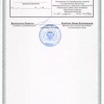 приложение 2 лиценз 1