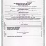 приложение 2 лиценз