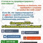 Раздатка-ГТО