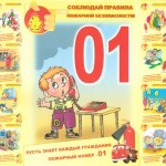 Пожарный номер - 01