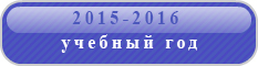 архив2015-16