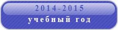 button-2014-2015